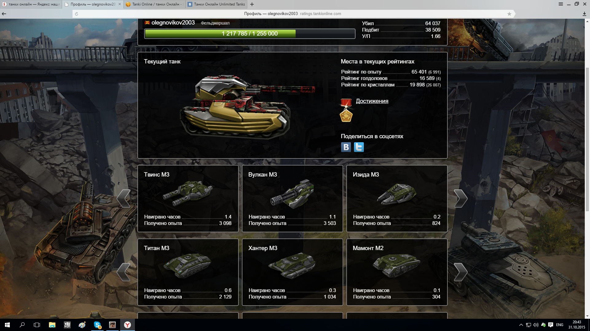 Артмани для world of tanks