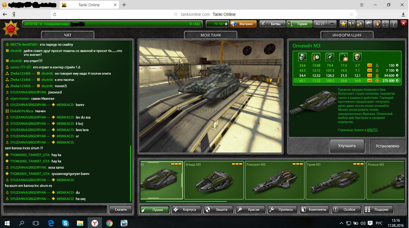 аккаунты для танки онлайн 2013