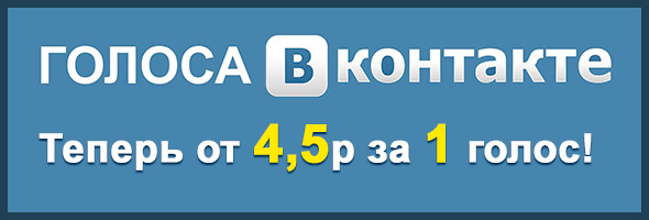 Голоса ВКонтакте