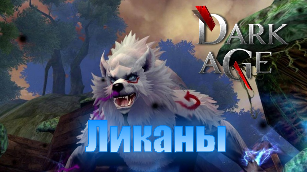 DarkAge_Ликаны_анонс.jpg
