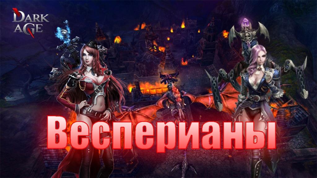 DarkAge_Весперианы_анонс.jpg